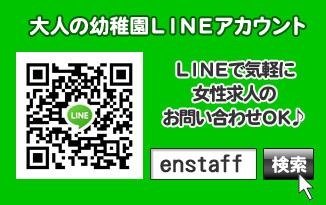 大人の幼稚園LINEアカウント