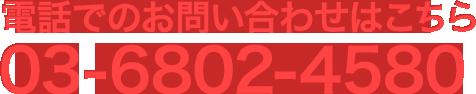 03-6802-4580