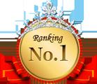 ランキングNo.1