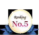 ランキングNo.5